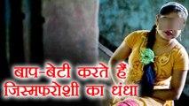 Haryana: बाप-बेटी मिलकर बनाते थे गन्दी फिल्म, और फिर करते थे ब्लैकमेल   वनइंडिया हिंदी