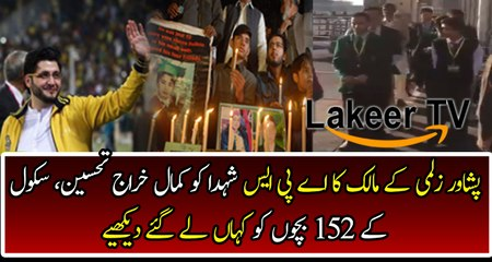 Great Tribute By Peshawar Zalmi Owner to APS Martyr