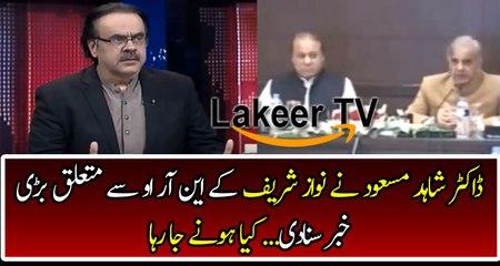 Big Revelation of Dr Shahid Masood For Nawaz Sharif NRO
