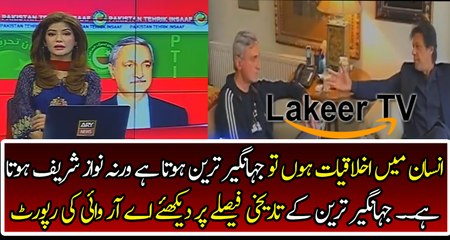 ARY Channel Praising Jahngeer Tareen Decision After Disqualified