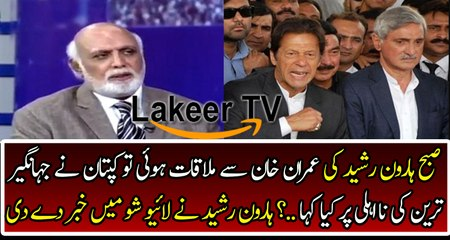 Meeting Between Haroon ur Rasheed And Imran Khan over JKT's Disqualification