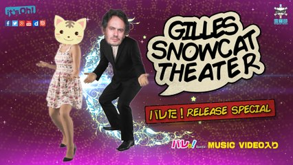 "Gilles Snowcat 雪猫ジル劇場 ""バレた! Release Special"" - MUSIC VIDEO入り"