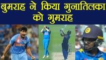 India vs SL 3rd ODI: Rohit Sharma takes easy catch on Bumrah's bowl, Gunathilaka out |वनइंडिया हिंदी