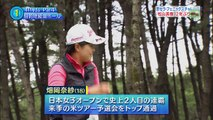 43:02 宮崎県のトムワトソンゴルフコース2017で松山英樹プロ畑岡奈紗プロ今平周吾プロ・笠りつ子プロがtournamentとは違う顔でゴルフを満喫!Tom Watson Golf Course 2017 in Miyazaki