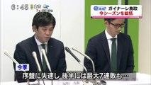 eスポ サッカーJ3 ガイナーレ鳥取 今季ふり返る