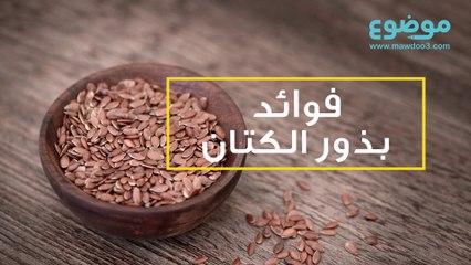 04cb93568 فوائد بذر الكتان للبشرة - موضوع