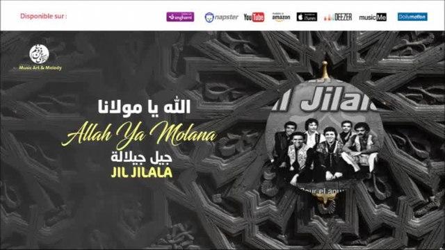 Jil Jilala - Allah ya molana (2) | جيل جيلالة | الله يا مولانا | Allah Ya Molana