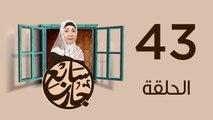 Sab3 Gar E26 Shahid4U TV mkv - فيديو Dailymotion