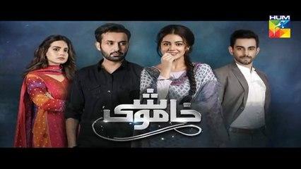 Khamoshi Episode 11  HUM TV Drama | 16 December 2017 | Dailymotion |