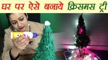 Christmas: घर पर ऐसे बनाये क्रिसमस ट्री   How to make Christmas Tree   DIY   Boldsky