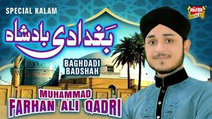 Farhan Ali Qadri - Baghdadi Badshah - New Manqabat 2017
