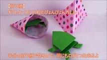 【折り紙】ギフトケースに入ったぴょんぴょんカエル(折�