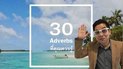 30 Adverbs ที่ทุกคนควรรู้