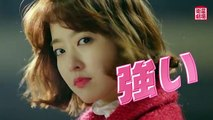 <衛星劇場2017年6月>韓国ドラマ  パク・ボヨン主演の 『力の強い女ト・ボンスン(原題)』 予告