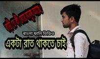 Bangla New Funny Video   Ekta Rat Thakte Chai   Fun Videos 2017  Prank Star