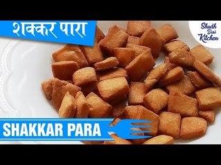 Shakkar Para Recipe | Shankarpali | Diwali Special Recipe | शक्कर पारा | Shudh Desi Kitchen