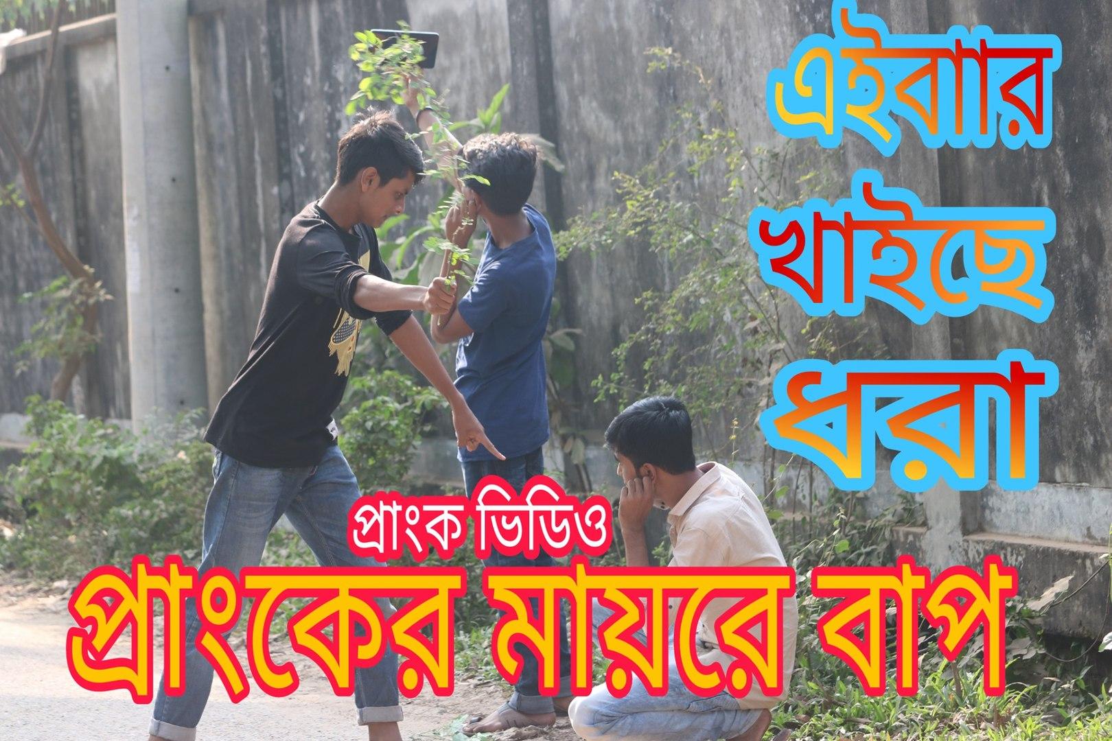 Bangla New Prank Video | Pranker Maayre Bap | Bangladeshi Prank | Prank Videos 2017 | Prank Star