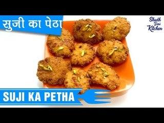 Suji Ka Petha Recipe | Rava Ka Petha | सुजी का पेठा | Shudh Desi Kitchen