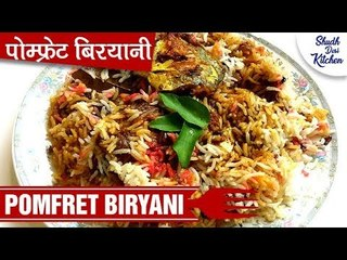 How To Make Pomfret Biryani | पोम्फ्रेट बिरयानी | Shudh Desi Kitchen