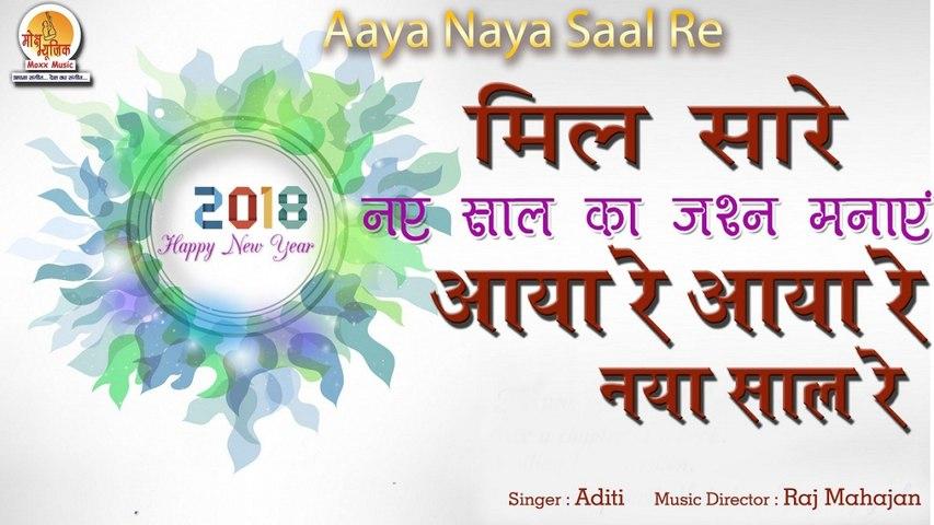 Aditi - Aaya Naya Saal Re Female Party Song - Happy New Year Party Song 2018
