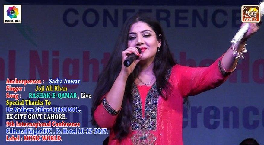 ►Anchorperson Sadia Anwar | introducing Joji Ali Khan |RASHAK-E-QAMAR |Khaliq Chishti Persents
