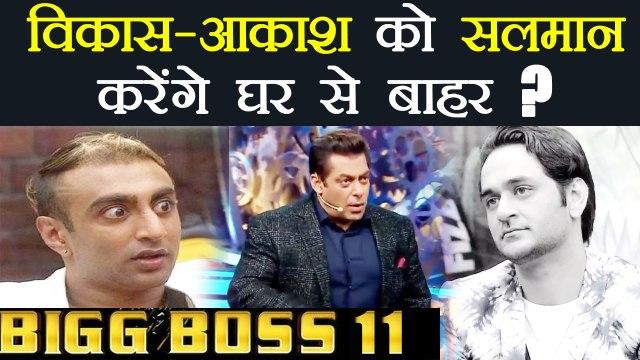 Bigg Boss 11: Salman Khan to THROW Vikas Gupta - Akash Dadlani OUT of the house ? | FilmiBeat