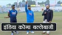 India Vs Sri Lanka 2nd T20 : Sri Lanka wins Toss, India to Bat first | वनइंडिया हिंदी