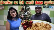 Christmas Recipe: क्रिसमिस पर ऐसे बनायें Rose Cookies | How to make Cookies Recipe | Boldsky