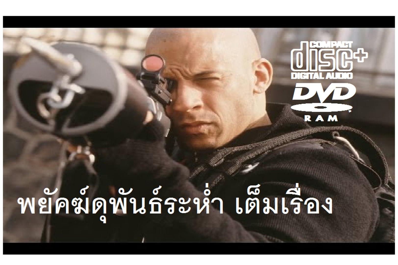 หนังใหม่ พยัคฆ์ดุพันธุ์ระห่ำ พากย์ไทยเต็มเรื่อง ep2