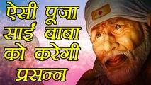 Sai Baba Puja: किस प्रकार करें साईं बाबा की विधि विधान से पूजा | How to worship Sai Baba | Boldsky