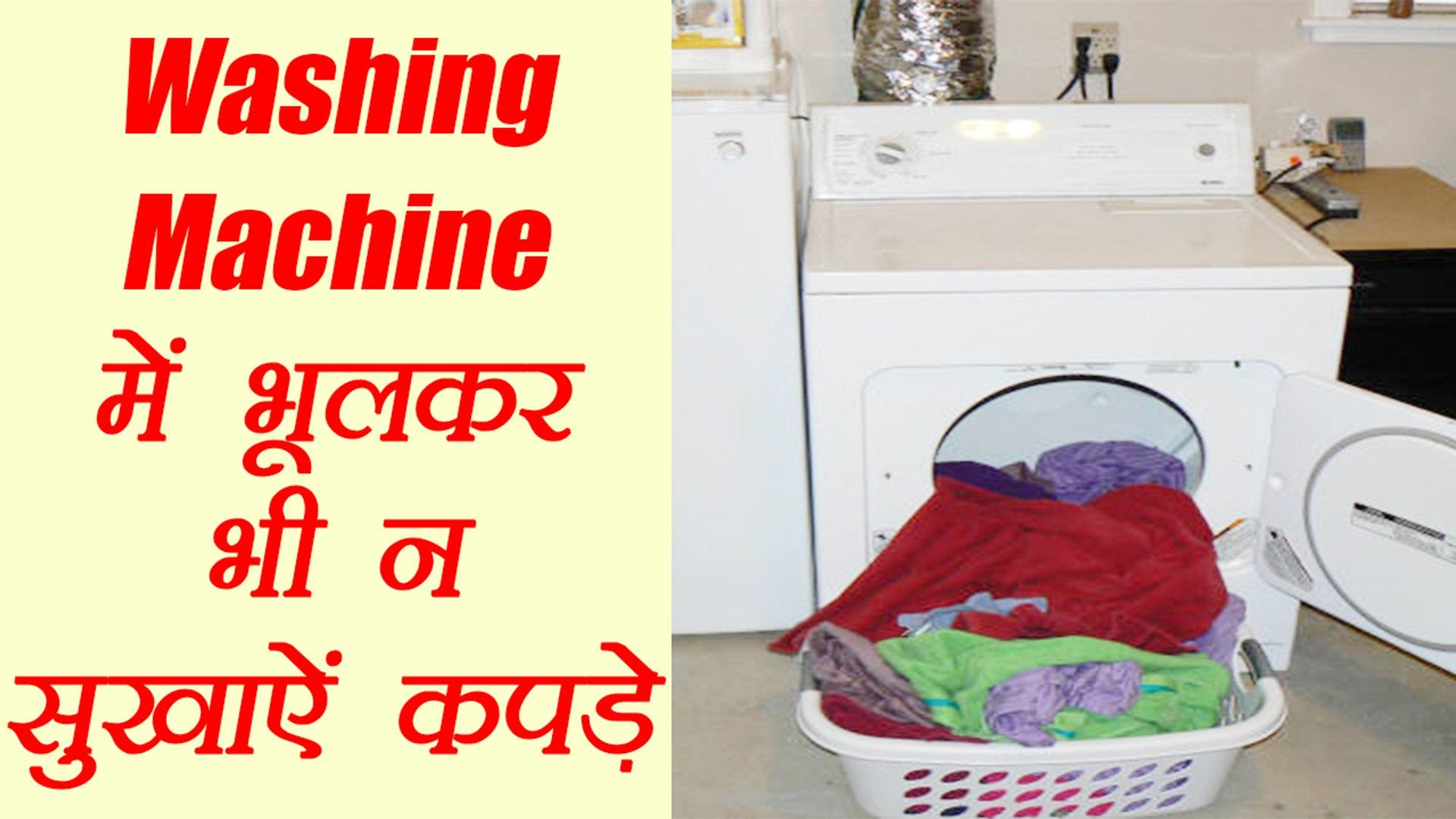 Washing Machine Tips: मशीन में न सूखाऐं ये कपड़े, Do not dry these Clothes in Machine | Boldsky