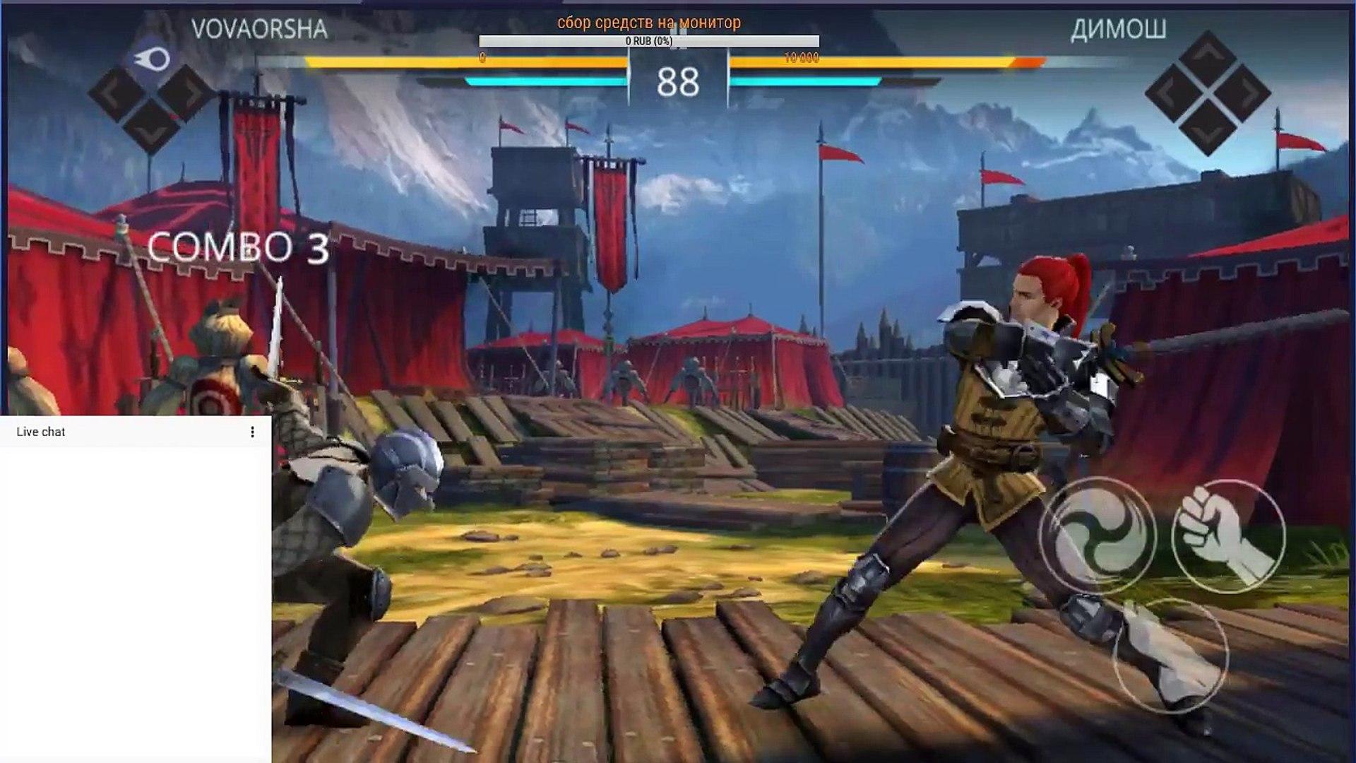 выбор игрока.Shadow Fight 3.стрим.прохождение #мобильные игры