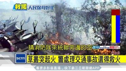 草叢起火燒向整排機車!員警狂奔救火|三立新聞台