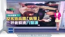 平安夜暖心!女搭高鐵不適 車上8醫護救援 三立新聞台