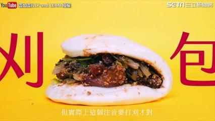 台灣原創漢堡!鹹甜交錯的美味刈包 連鎖速食店也來參一腳|三立新聞網SETN.com