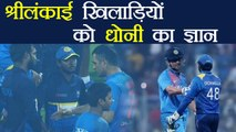 India vs Sri Lanka 3rd T20: MS Dhoni gives tips to Sri Lankan players । वनइंडिया हिंदी