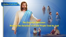 """Almighty God's Word """"The Essential Difference Between the Incarnate God and People Used by God"""" 