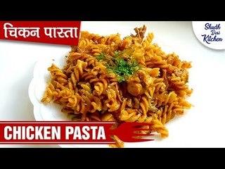चिकन पास्ता रेसिपी | Chicken Pasta Recipe | Shudh Desi Kitchen