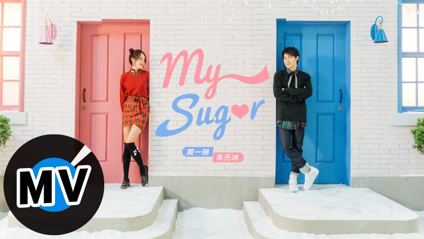 朱元冰、黃一琳 - My Sugar(官方版MV)