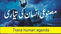 Trans-Humanism technology -مصنوعی انسان کی تیاری -Trans-Humanism egenda urdu hindi - Nano-Technology