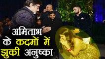 Virat- Anushka Mumbai Reception पर Anushka ने ऐसे किया Amitabh को प्रणाम | Filmibeat