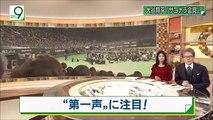 [プロ野球] 大谷翔平「サヨナラ会見」from NHK ニュースウォッチ9(2017年12月25日)