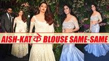 Virat-Anushka Mumbai Reception | Aishwarya- Katrina के BLOUSE SAME-SAME | Boldsky