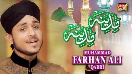 Farhan Ali Qadri - Madina Madina - New Naat 2017
