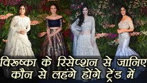 Virat - Anushka Reception: 2018 में ये लहंगे होंगे ट्रेंड में, विरूष्का की शादी ने बदला फैशन|Boldsky