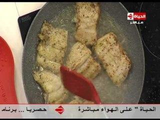 برنامج المطبخ - سمك بالطحينة والكزبرة - الشيف آيه حسني - Al-matbkh