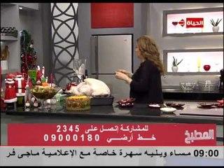 برنامج المطبخ - طريقة عمل ومقادير ديك الأعياد - الشيف آيه حسني - Al-matbkh