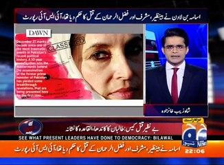 Aaj Shahzeb Khanzada Kay Saath - 27 Dec 2017