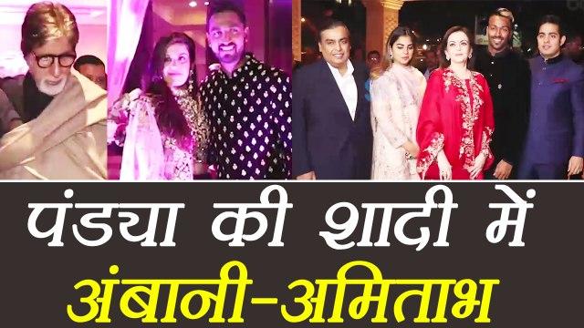 Hardik Pandya के भाई Krunal Pandya की शादी में Mukesh Ambani,Amitabh Bachchan भी हुए शामिल। Boldsky