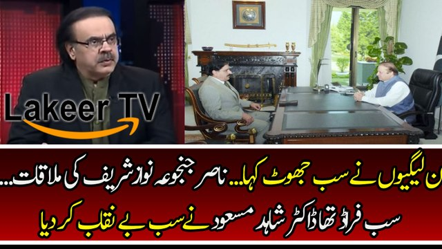 Dr Shahid Masood Reveled Fake News Of Nasir janjua Meeting with nawaz sharif